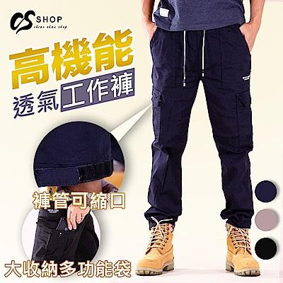 CS衣舖 多功能透氣大口袋縮口褲工作褲