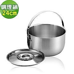 鍋之尊316不鏽鋼手提調理鍋組24CM(附蓋)