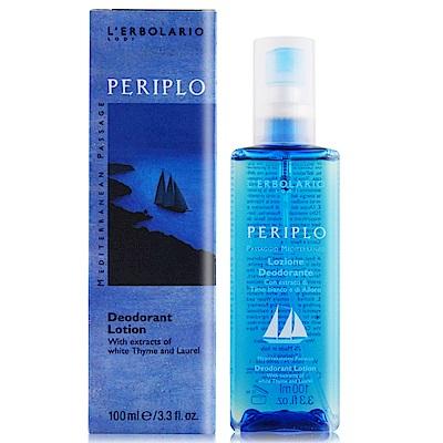 LERBOLARIO 蕾莉歐 地中海藍調香體露100ml