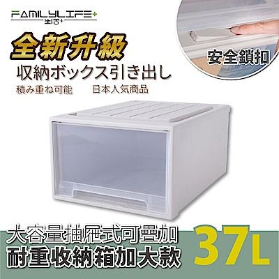 【FL生活+】大容量抽屜式可疊加耐重收納箱-加大款-37公升(YG-029)