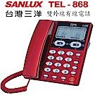SANLUX台灣三洋雙外線/雙螢幕來電顯示TEL-868(三色可選)