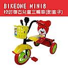 BIKEONE MINI8 12吋復古兒童三輪車腳踏車(附籃子) 寶寶三輪車自行車