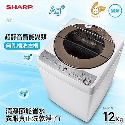 SHARP 夏普 12公斤無孔槽變頻洗衣機 ES-ASF12T