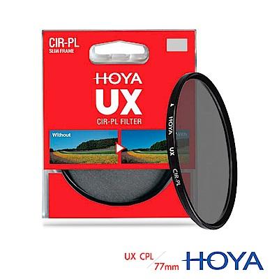 HOYA UX SLIM 77mm 超薄框CPL偏光鏡