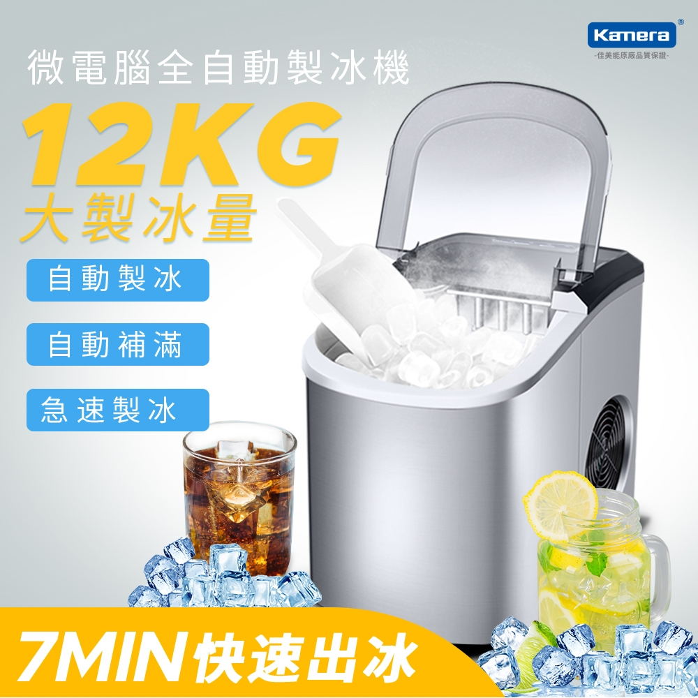 Kamera KA-SD12C 微電腦全自動製冰機 限量加贈專屬收納袋