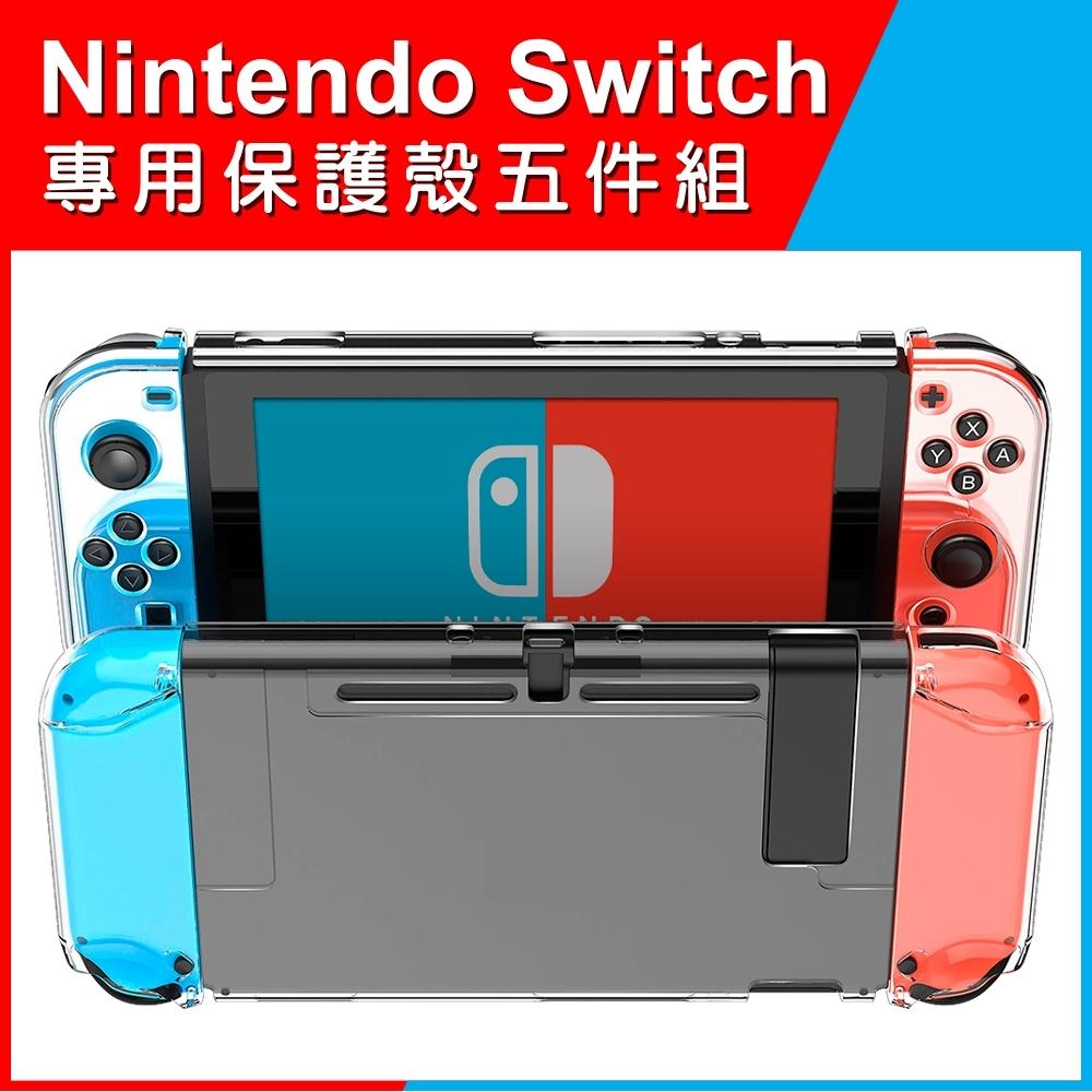 【Ayss】Nintendo 任天堂 Switch 全包水晶保護殼-Joy-Con手把可分離-五件組-透明