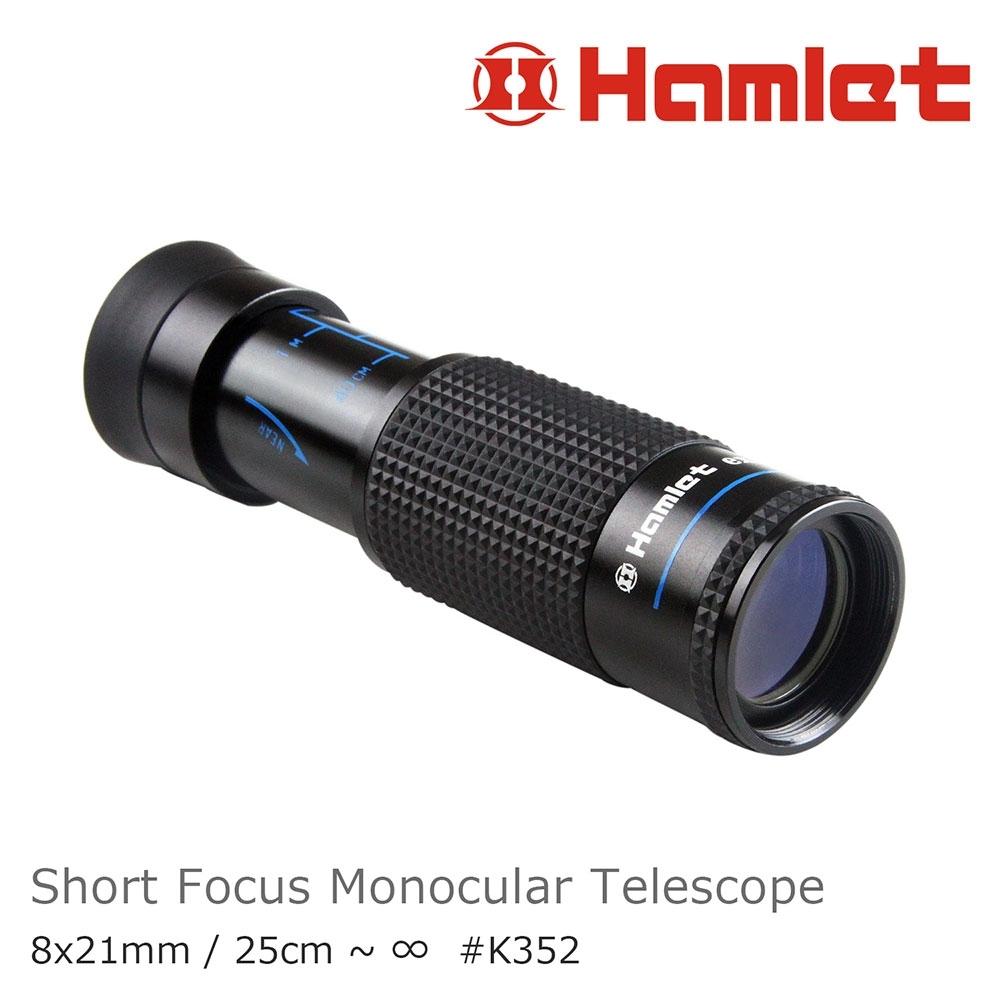 【Hamlet 哈姆雷特】8x21mm 單眼短焦微距望遠鏡【K352】