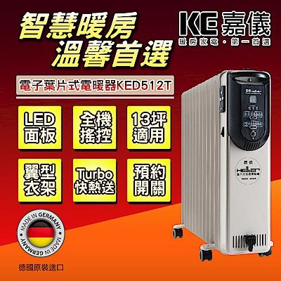 HELLER 德國製 12葉片電子式恆溫電暖爐KED- 512T