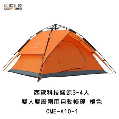 西歐科技 盛源3-4人雙門雙層兩用自動帳篷CME-A10-1