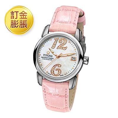 [限訂金膨脹購買]TITONI瑞士梅花錶 大師系列晶鑽女錶-天文台認證