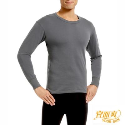 宜而爽 灰色1件組型男舒適厚棉圓領衛生衣