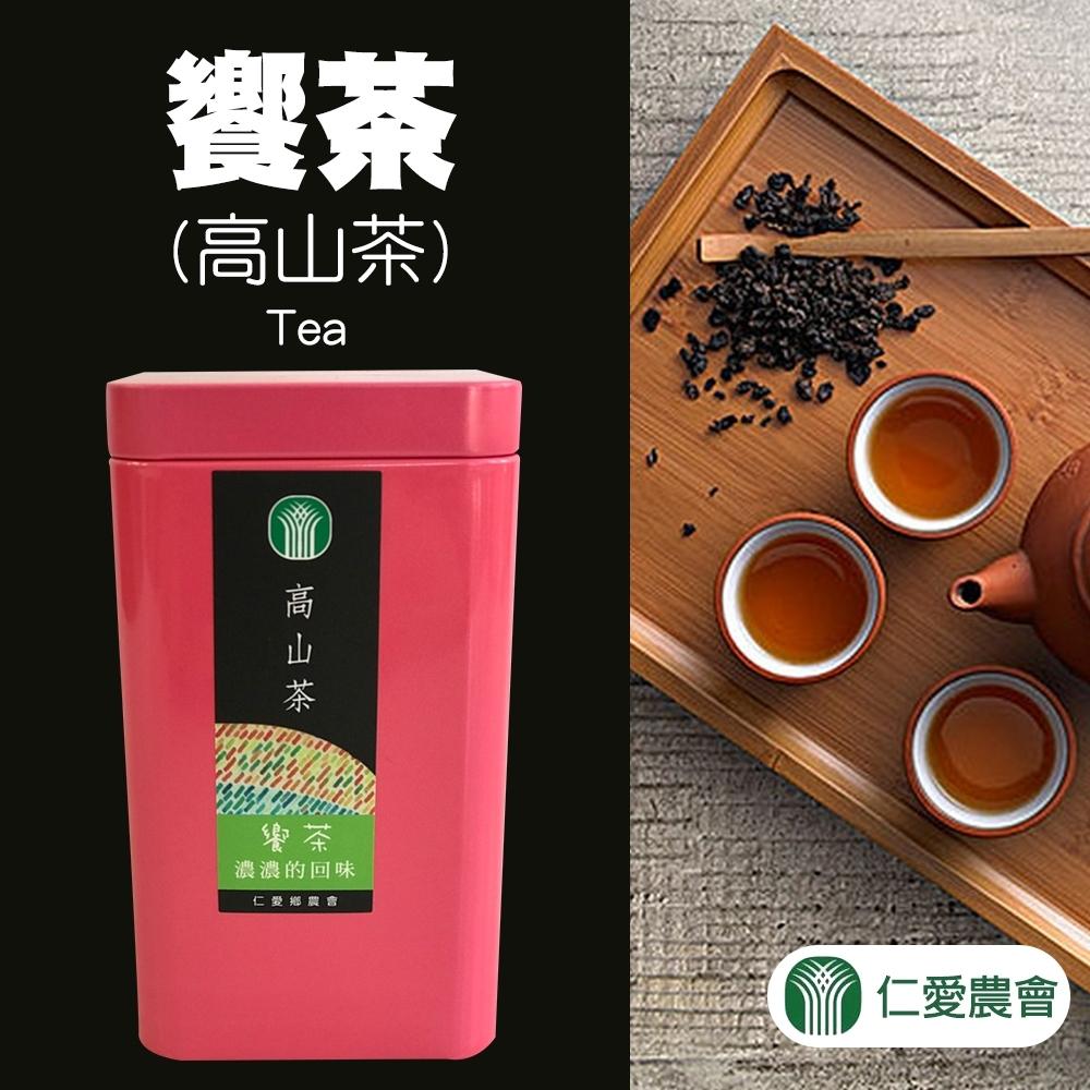 【仁愛農會】饗茶-高山茶 (150g x2罐)