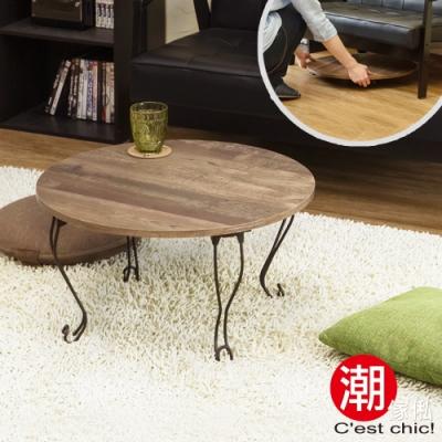 C est Chic_露西小姐圓形和室桌-漂流木紋 W60*D60*H31.5cm