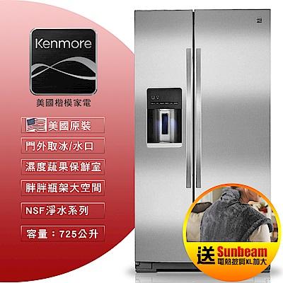 【美國楷模Kenmore】725L 對開門冰箱-不鏽鋼 51133
