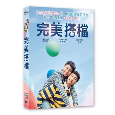 完美搭檔 DVD