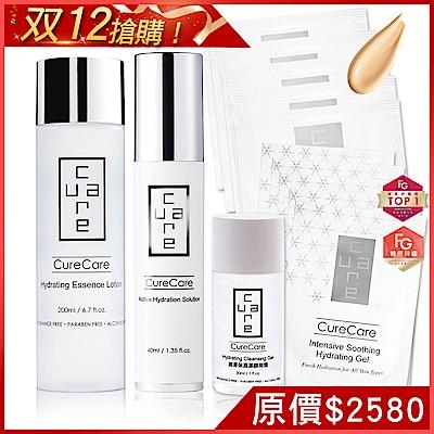 CureCare安炫曜 高保濕修護精華美肌組★原價2580