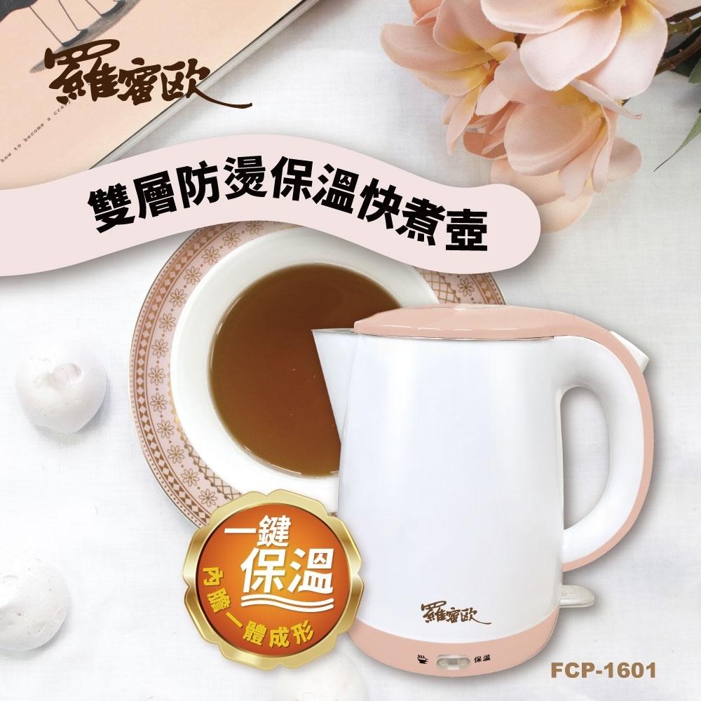 羅蜜歐雙層防燙保溫快煮壺FCP-1601