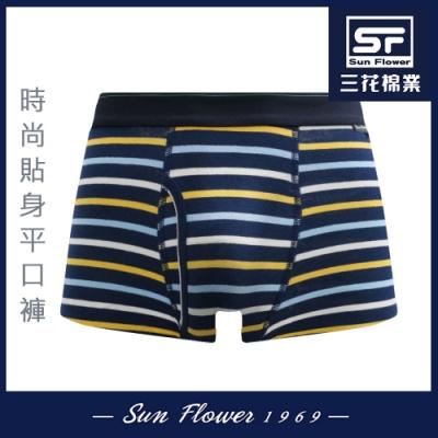 男內褲 Sun Flower三花 彈性時尚貼身男平口褲.四角褲_生活條味