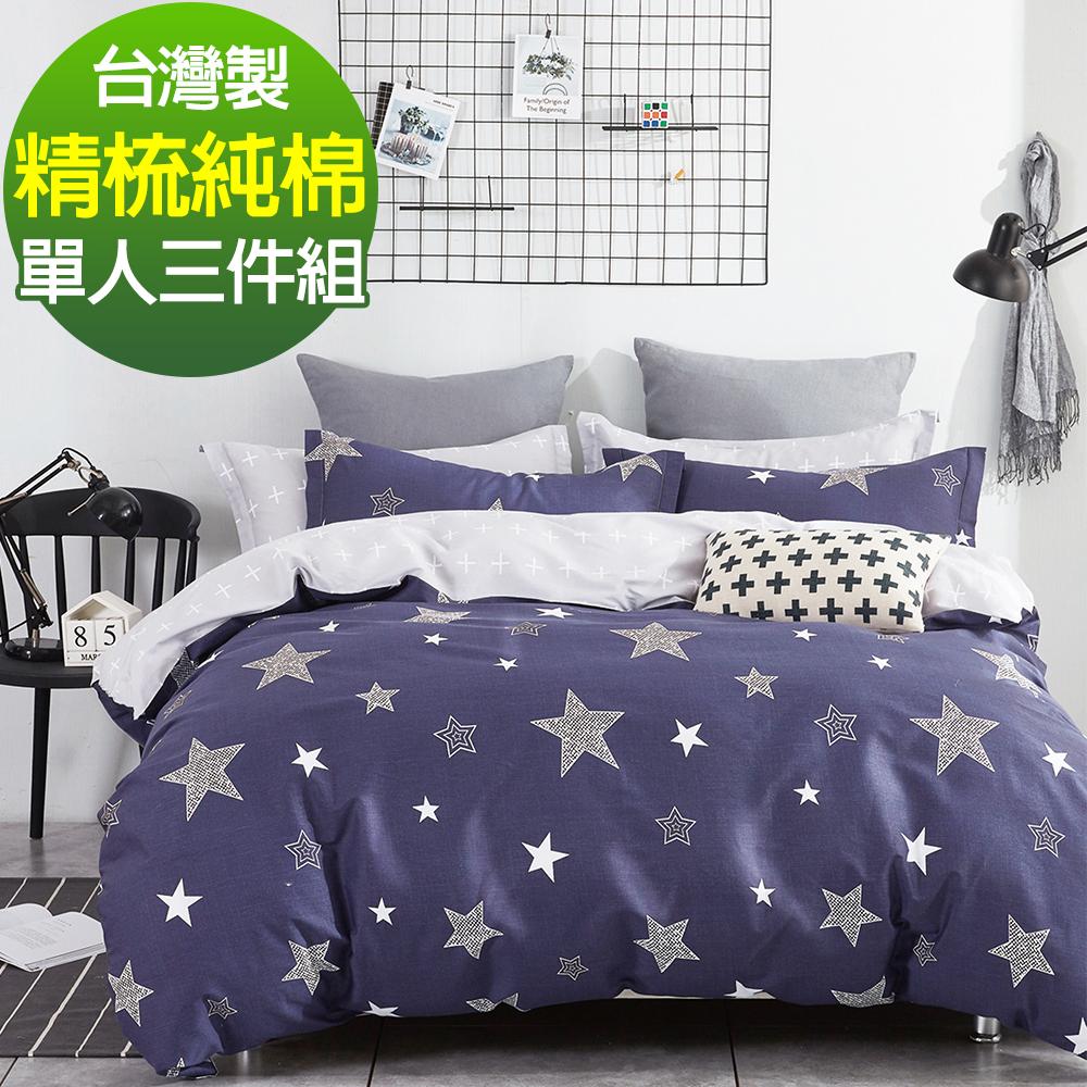 9 Design 米藍達 單人三件組 100%精梳棉 台灣製 床包被套純棉三件式
