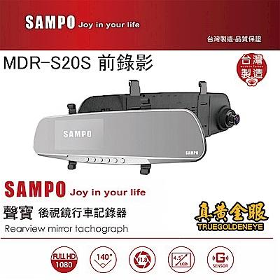 真黃金眼MD-S20S行車紀錄器單鏡頭