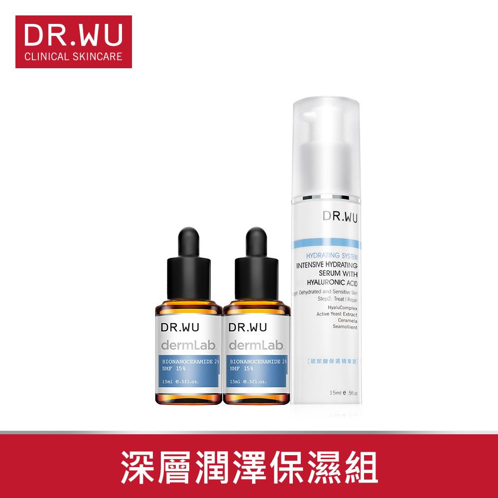 [買2送1 ] DR.WU 2%神經醯胺保濕精華15ML*2入+贈玻尿酸保濕精華液15ML