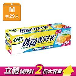 OP生物抗菌立體密封袋 M