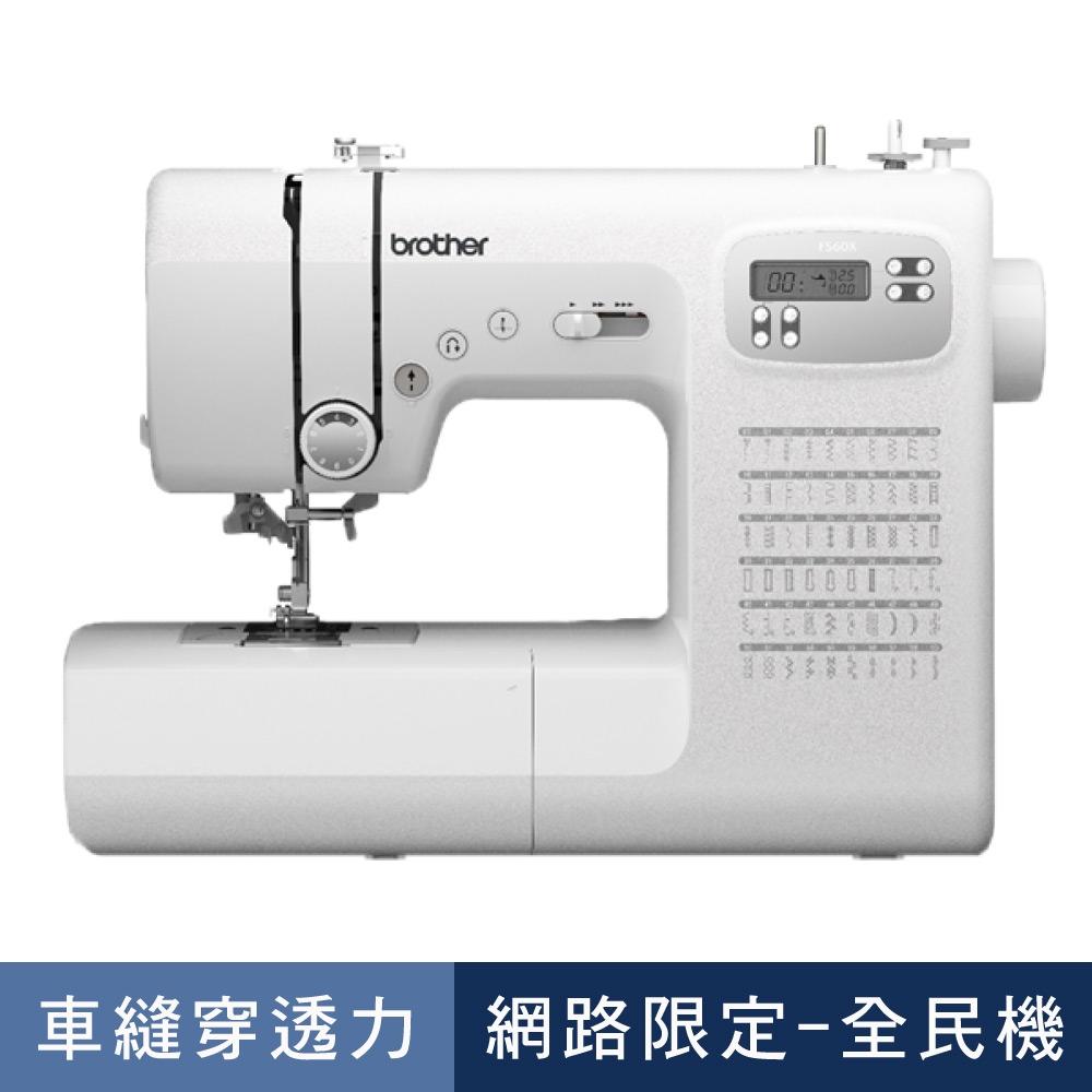 日本brother FS-60X 懷特天使智慧型電腦縫紉機