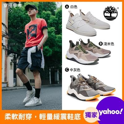 [限時]Timberland男款TrueCloud EK+/Madbury/Brooklyn休閒鞋(5款任選)