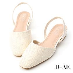 D+AF 微涼日常.草編鞋面後空低跟鞋*米