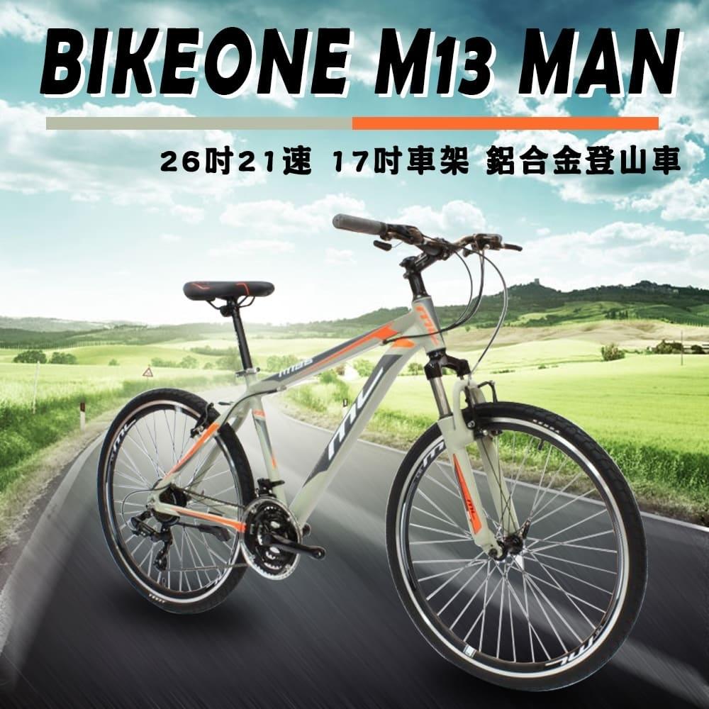 BIKEONE M13 MAN 26吋21速 17吋車架 鋁合金登山車