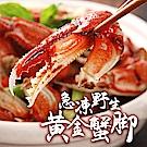 【愛上新鮮】急凍野生黃金蟹腳15包組(250g±10%/包)