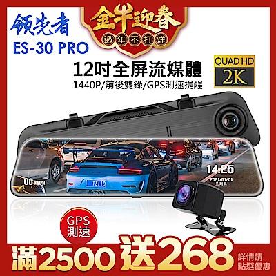 領先者 ES-30 PRO 12吋全屏2K高清流媒體 GPS測速 全螢幕觸控後視鏡行車記錄器-急