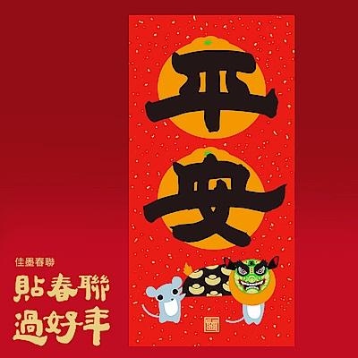 佳墨 2020鼠年春聯-大吉大利-門心-平安