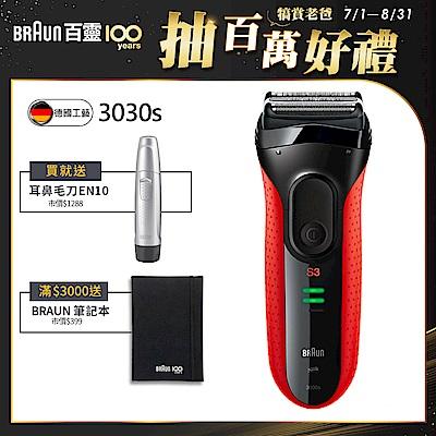 德國百靈BRAUN-新升級三鋒系列電動刮鬍刀/電鬍刀3030s