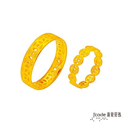 J'code真愛密碼 連環賺黃金成對戒指