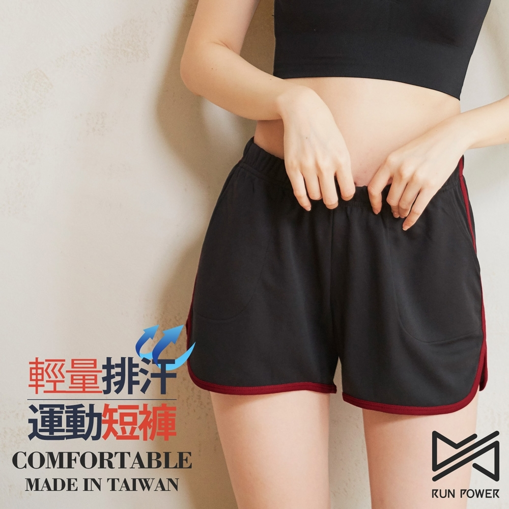 【Run Power】吸排拼色滾邊運動短褲(暗紅)