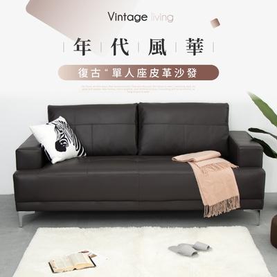 IDEA-老式復古風皮革沙發組-三人沙發