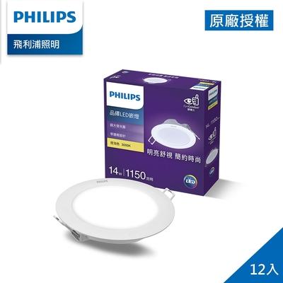 (12入) Philips飛利浦 品繹 14W 15CM LED嵌燈 燈泡色3000K(PK025)