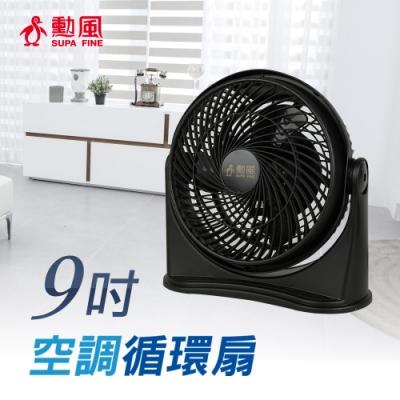勳風 9吋 3段速集風式空氣循環扇 HF-B7658