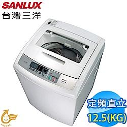 台灣三洋12.5公斤定頻直立洗衣機