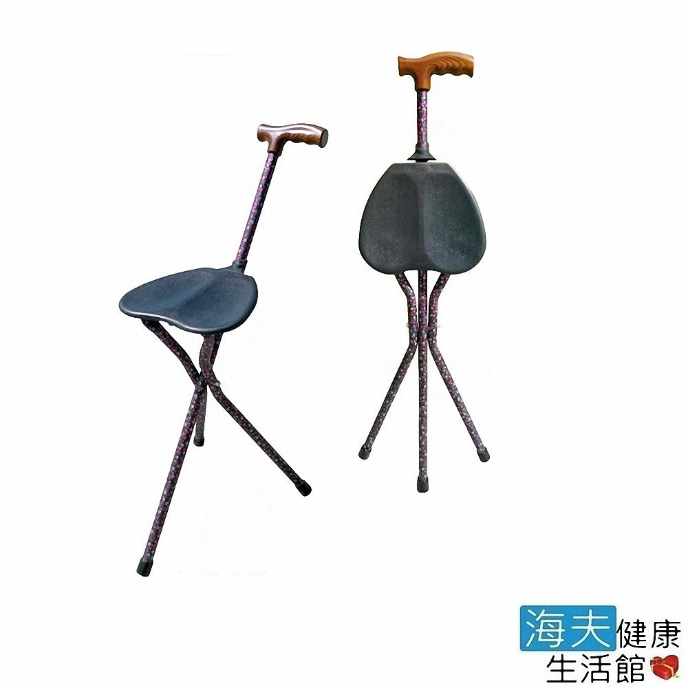 海夫健康生活館 新款 木握把 舒適耐壓 手杖椅 拐杖椅(黑白格紋/紫色小花)