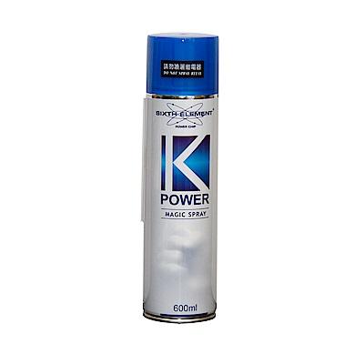 第六元素 K-POWER 潔力噴 神奇噴劑