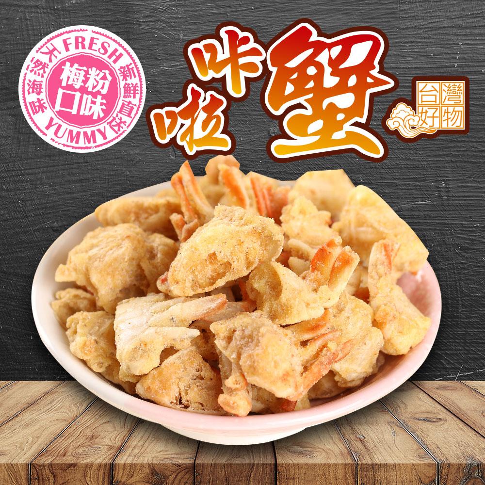 愛上新鮮 超好吃卡拉蟹-甘梅 (25g±10%/包)