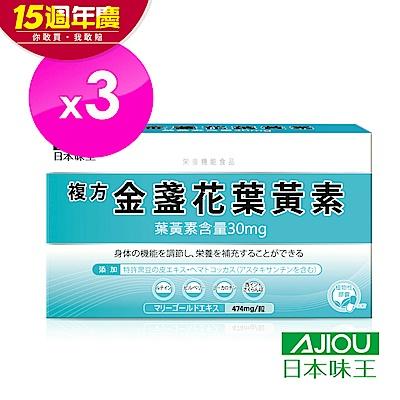 日本味王複方金盞花葉黃素膠囊X3盒30粒盒