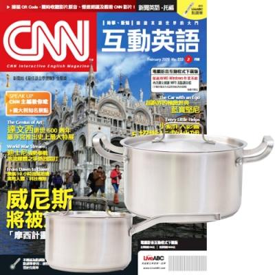 CNN互動英語互動下載版(1年12期)+ 頂尖廚師TOP CHEF德式經典雙鍋組