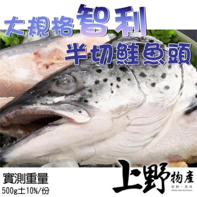 (滿額免運)上野物產-大規格智利半切鮭魚頭 ( 500g土10%/份 ) x6包