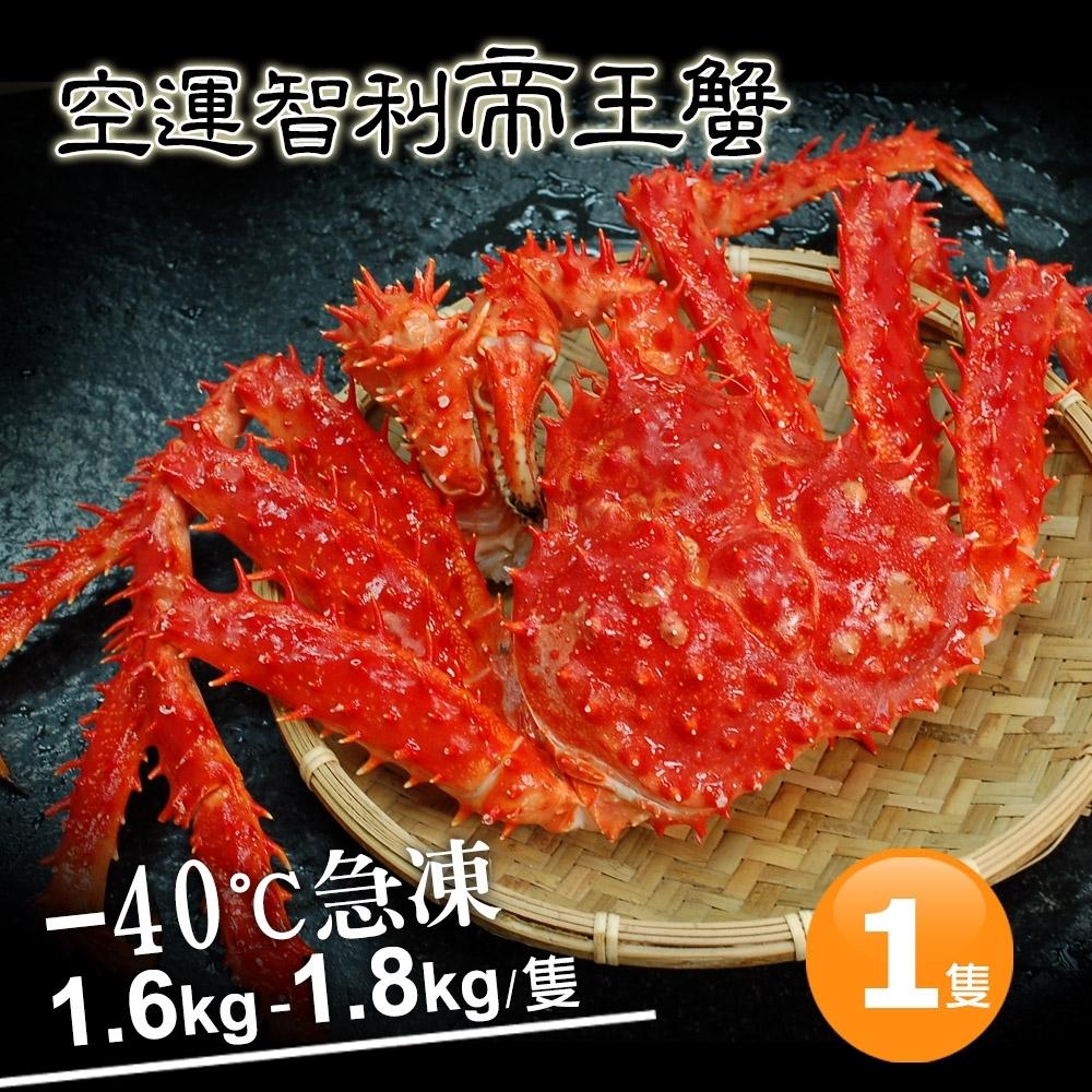 築地一番鮮-巨大級急凍智利帝王蟹1隻(1.6-1.8kg/隻)