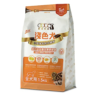 doter-寵愛物語 腸胃保健 淺色犬專用 犬飼料 1.5KG