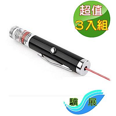 驥展 時尚專業 紅光短版雷射筆 (超值3入組)