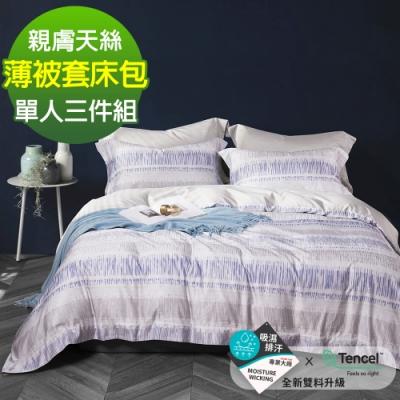 Ania Casa 夢幻世界 50%天絲 採3M吸溼排汗專利 單人被套床包三件組